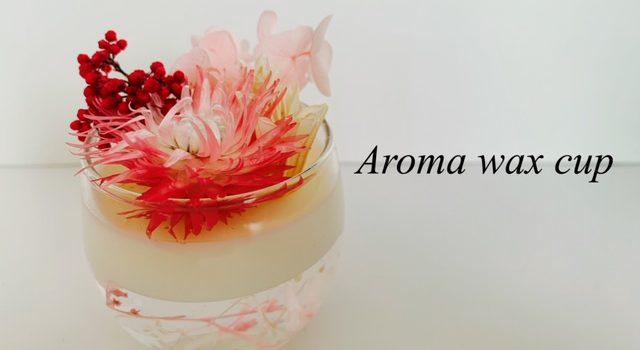 アロマワックスカップ