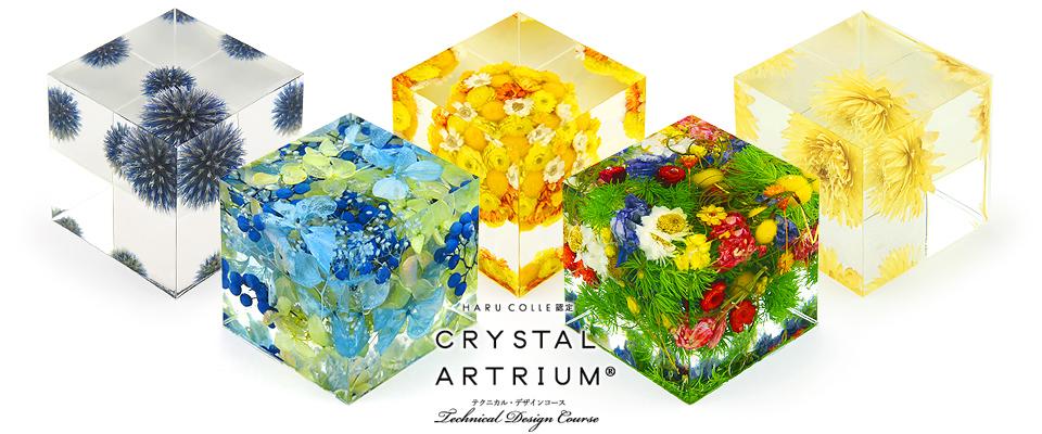 HARU COLLE 認定 クリスタル・アートリウム® テクニカル・デザインコース